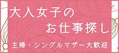 広島の主婦・シングルマザー歓迎の風俗求人