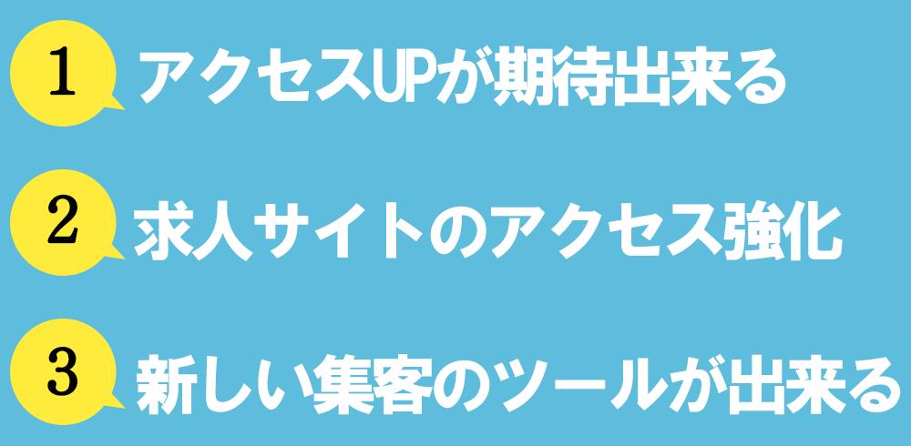 長崎のアクセスアップ