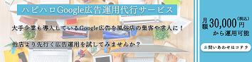 小倉 Google広告運用代行サービス