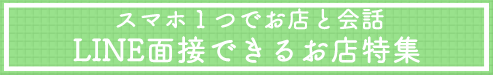 藤沢のLINE面接OKのお店