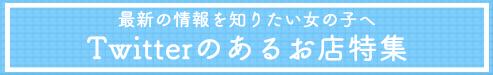 新栄・東新町のTwitter(ツイッター)アカウントがある風俗求人