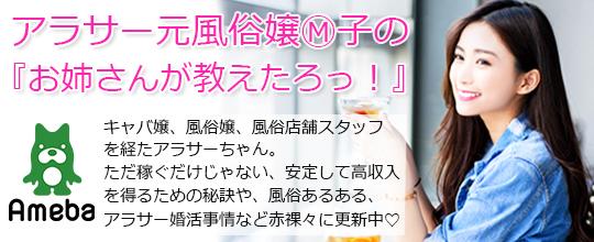 大阪の風俗求人コラム - 元風俗嬢M子の「お姉さんが教えたろっ!」