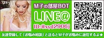 LINE BOTⓂ子の部屋