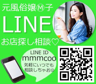 LINE Ⓜ子相談室