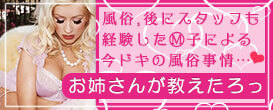 仙台の風俗求人コラム - 元風俗嬢M子の「お姉さんが教えたろっ!」
