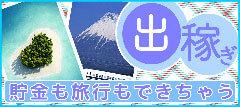 名古屋の出稼ぎの風俗求人