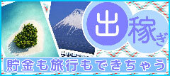 石川の出稼ぎの風俗求人