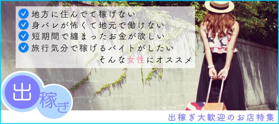 新潟県その他の出稼ぎの風俗求人
