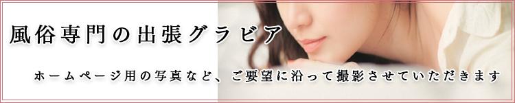 風俗求人・風俗店専門の出張グラビア