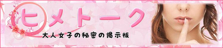 新栄・東新町の風俗求人掲示板 ヒメトーク