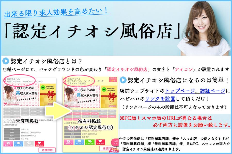 神奈川・横浜高収入・風俗求人「ハピハロ(ハッピーハローワーク)」認定イチオシ風俗店