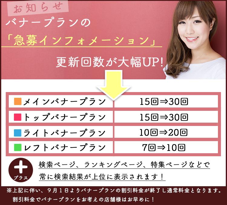 熊本高収入・風俗求人「ハピハロ(ハッピーハローワーク)」広告掲載/有料/無料についての説明