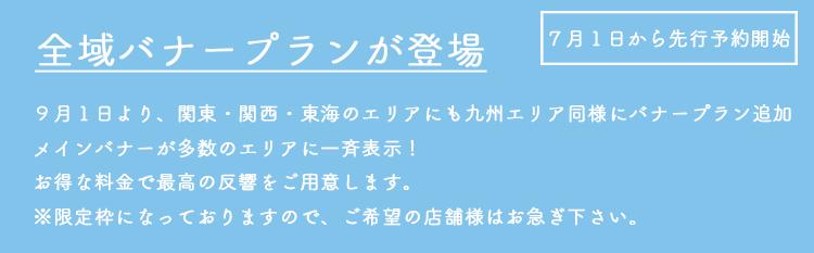 熊本高収入・風俗求人「ハピハロ(ハッピーハローワーク)」広告掲載/全域バナープランについての説明