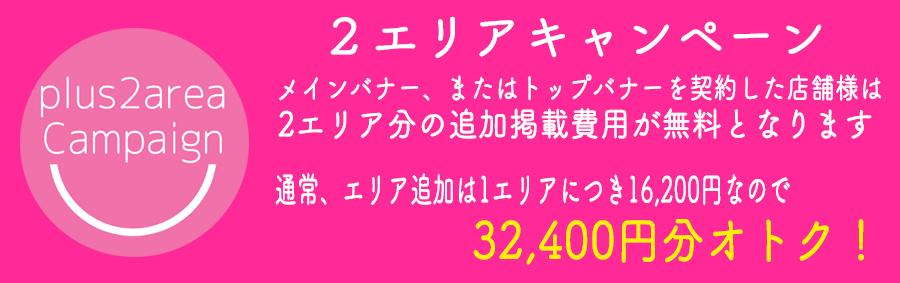 佐賀高収入・風俗求人「ハピハロ(ハッピーハローワーク)」2エリアサービスキャンペーン