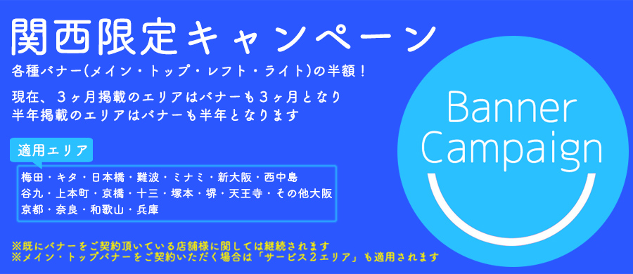 全国高収入・風俗求人「ハピハロ(ハッピーハローワーク)」関西エリアのバナーキャンペーン