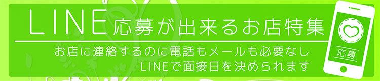 広島のLINE応募が出来る風俗求人
