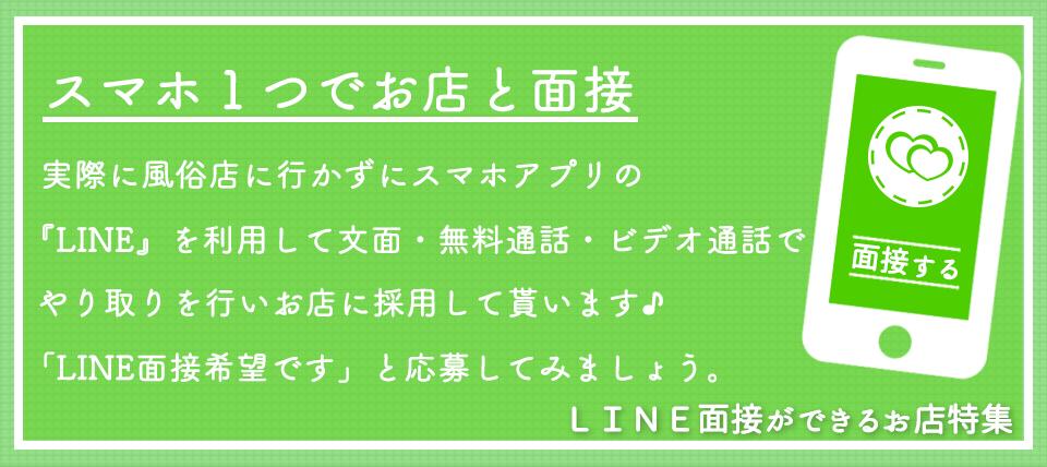 仙台のLINE面接が出来る風俗求人