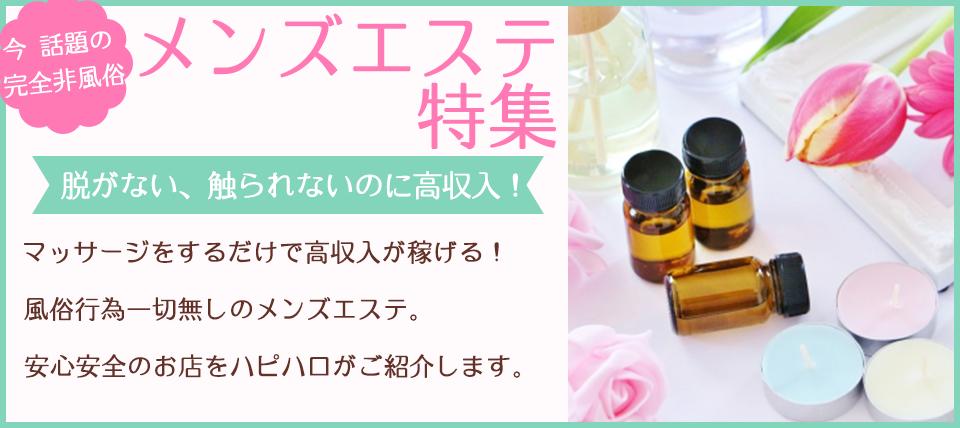 錦糸町・小岩・新小岩・葛西のメンズエステ特集
