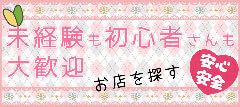熊本の未経験・初心者大歓迎!の風俗求人