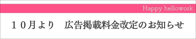 小倉高収入・風俗求人「ハピハロ(ハッピーハローワーク)」広告掲載料金改定のお知らせ